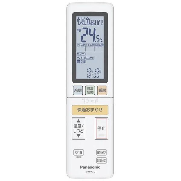 パナソニックPanasonicCS-X639C2-Wエアコン2019年Eolia(エオリア)Xシリーズクリスタルホワイト[おもに20畳用/200V][CSX639C2W+CUX639C2]【zero_emi】