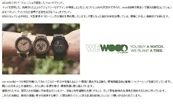 WEWOODウィーウッド天然木100%で作られたエコ腕時計WEWOOD9818196WEWOOD9818196[正規品]
