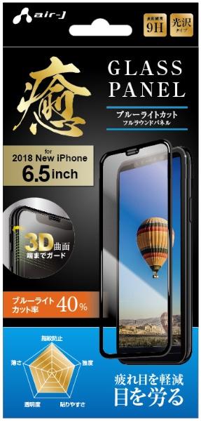 エアージェイair-JiPhoneXSMax6.5インチ対応フルラウンドガラスパネル癒VG-PR18L-BL