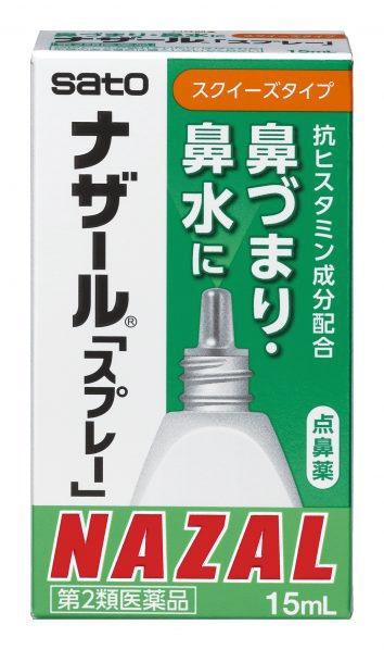 【第2類医薬品】ナザールスプレー15ml[鼻炎薬]【wtmedi】佐藤製薬sato