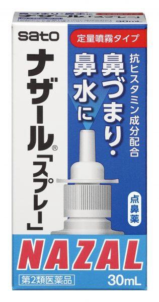 【第2類医薬品】ナザールスプレーポンプ(30ml)〔鼻炎薬〕【rb_pcp】佐藤製薬sato