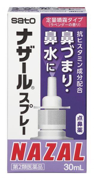 【第2類医薬品】ナザールスプレー(30ml)ラベンダーの香り〔鼻炎薬〕【rb_pcp】佐藤製薬sato