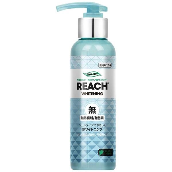 銀座ステファニーGinzastefanyREACH(リーチ)歯磨き粉ポンプ式グリーングレープの香り【wtcool】