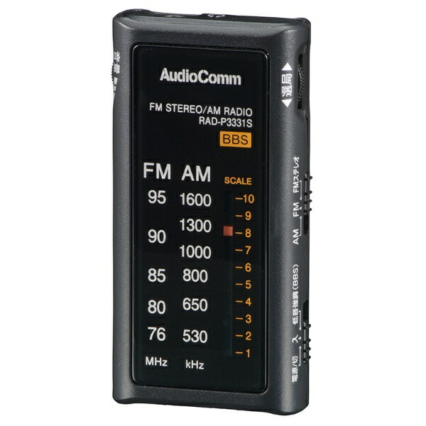 オーム電機OHMELECTRIC携帯ラジオAudioCommブラックRAD-P3331S[AM/FM/ワイドFM対応][RADP3331SK]