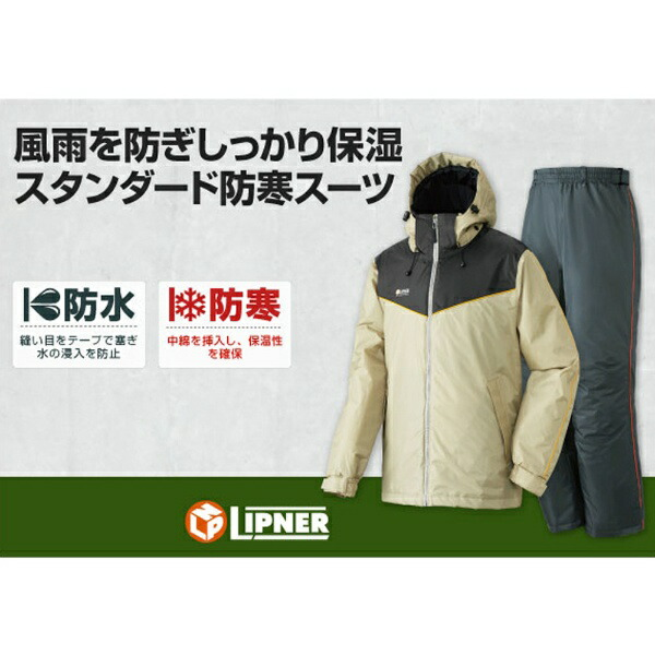 ロゴスLOGOS防水防寒スーツLIPNERオーウェン(Lサイズ/ブラック)30336712