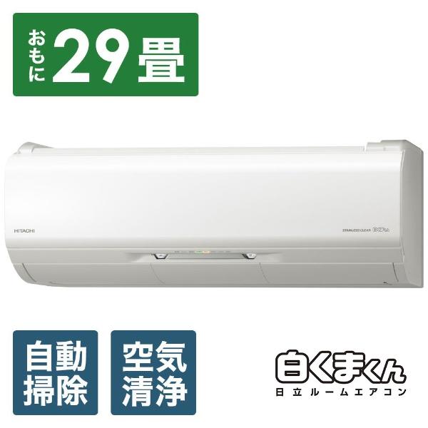 日立HITACHIRAS-X90J2-Wエアコン2019年白くまくんXシリーズスターホワイト[おもに29畳用/200V][RASX90J2+RACX90J2]【zero_emi】
