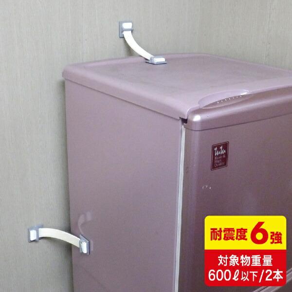 サンワサプライSANWASUPPLY冷蔵庫ストッパー(2個入り)QL-E90[QLE90]