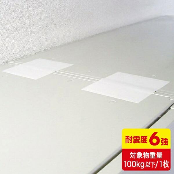 サンワサプライSANWASUPPLY転倒防止連結固定シート(4枚入り)QL-E92[QLE92]