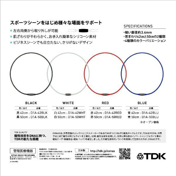 TDKティーディーケイ磁気ネックレスEXNASエクナス(50cm×φ3.4mm/ブルー)D1A50BLU