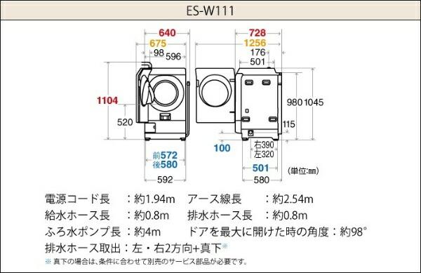 シャープSHARPES-W111-SRドラム式洗濯乾燥機シルバー系[洗濯11.0kg/乾燥6.0kg/ヒートポンプ乾燥/右開き][洗濯機11kgESW111]