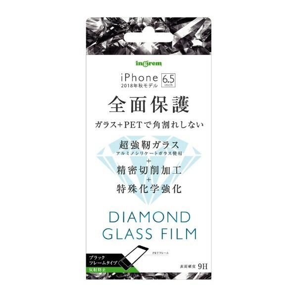 イングレムIngremiPhoneXSMax6.5インチモデルダイヤモンドガラスフィルム3D9Hアルミノシリケート全面保護反射防止ソフトフレームIN-P19FSG/DHBブラック