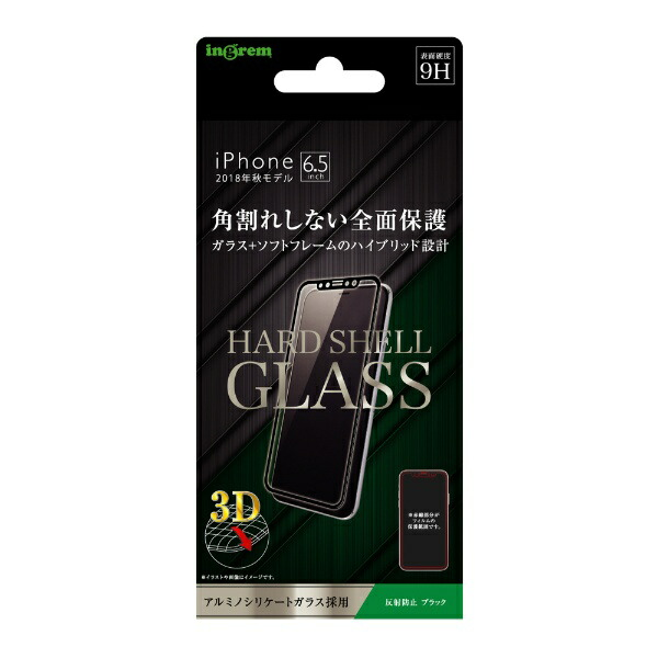 イングレムIngremiPhoneXSMax6.5インチモデルガラスフィルム3D9H全面保護反射防止ソフトフレームIN-P19FSG/HBブラック