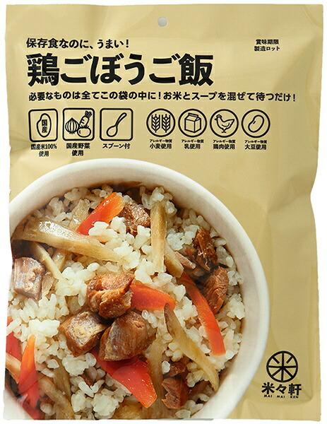 ヤギショーYagisho米々軒鶏ごぼうご飯