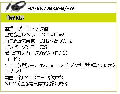 JVCジェイブイシー【ビックカメラグループオリジナル】ヘッドホンHA-SR77-BKS-B[リモコン・マイク対応/φ3.5mmミニプラグ][HASR77BKSB]【point_rb】