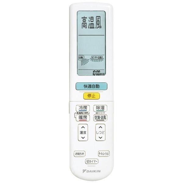 ダイキンDAIKINS40WTDXP-Wエアコン2019年スゴ暖DXシリーズホワイト[おもに14畳用/200V][F40WTDXPW+R40WDXP]【zero_emi】