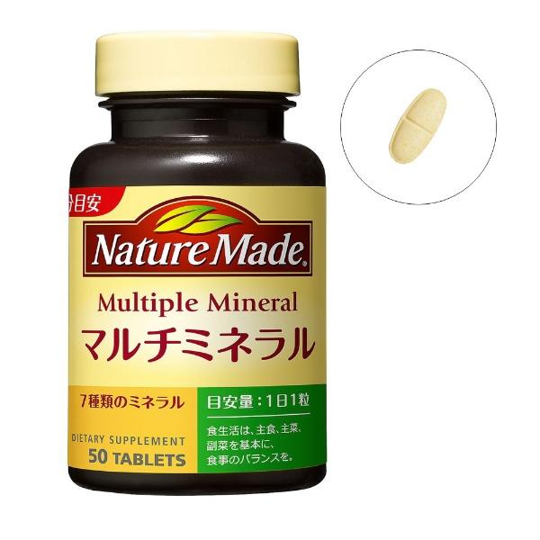 大塚製薬OtsukaNatureMade(ネイチャーメイド)マルチミネラル(50粒)【wtcool】