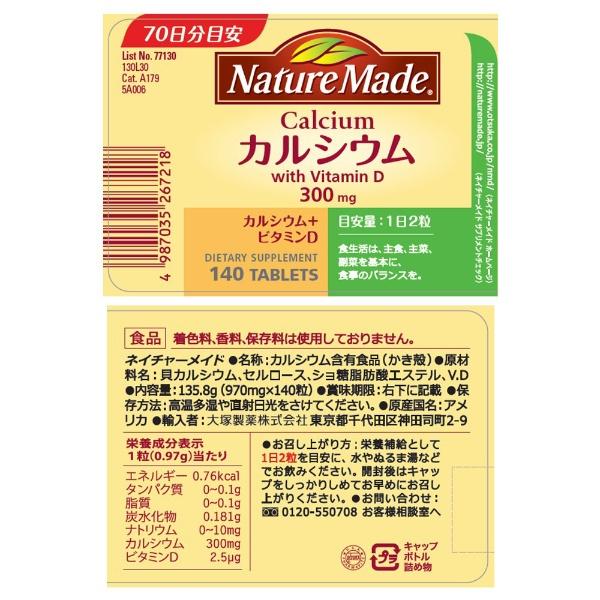 大塚製薬OtsukaNatureMade(ネイチャーメイド)カルシウム(140粒)【wtcool】