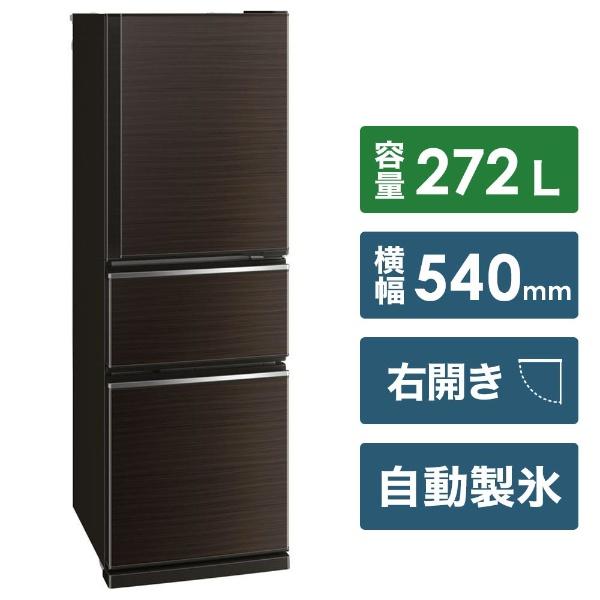 三菱MitsubishiElectric《基本設置料金セット》MR-CX27D-BR冷蔵庫グロッシーブラウン[3ドア/右開きタイプ/272L][MRCX27DBR]