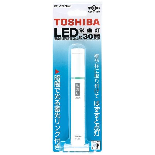 東芝TOSHIBAKFL-321懐中電灯ホワイト[LED/単3乾電池×2][KFL321W]