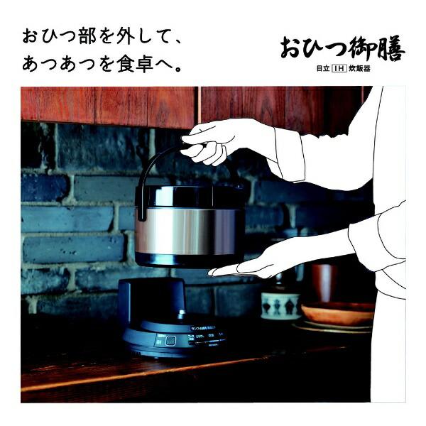 日立HITACHIRZ-BS2M-N炊飯器おひつ御膳ブラウンゴールド[2合/圧力IH][RZBS2M]