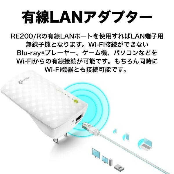TP-LinkRE200/R無線LAN(wi-fi)中継機[ac/n/g/b][RE200R]