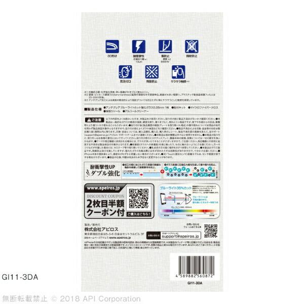 アピロスapeirosiPhoneXR6.1インチ用クリスタルアーマー3D耐衝撃ガラスアンチグレアブルーライトカットブラック