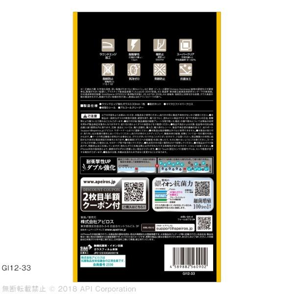 アピロスapeirosiPhoneXSMax6.5インチ用クリスタルアーマー抗菌耐衝撃ガラスクリア