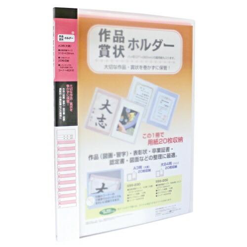 セキセイSEKISEISSS-230賞状ホルダーA3ピンク