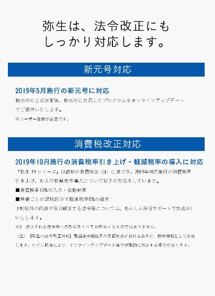 弥生Yayoi弥生販売19プロフェッショナル通常版<新元号・消費税法改正>[Windows用][HRAM0001]