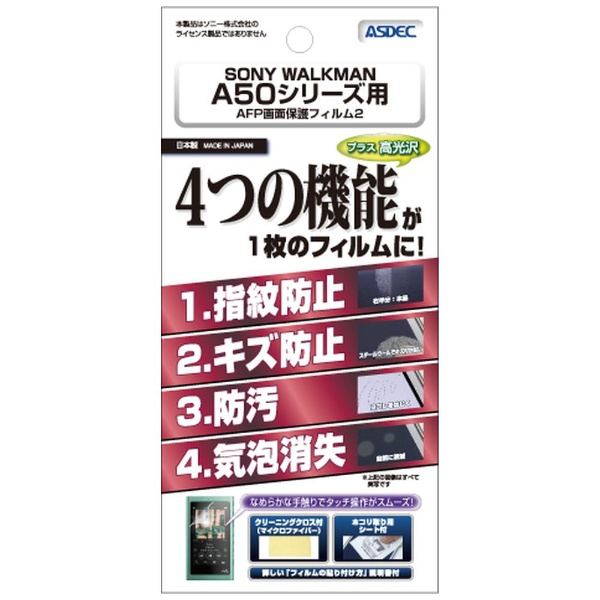アスデックASDECWALKMANA50シリーズ用AFP画面保護フィルム2AHG-SW29