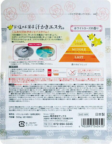 マックスMAX汗かきエステ気分ホワイトスキンケア(500g):約16回分)ホワイトローズの香り[入浴剤]【rb_pcp】