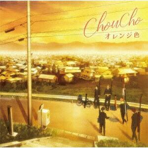 ランティスLantisChouCho/TVアニメ『ツルネ-風舞高校弓道部-』ED主題歌:オレンジ色【CD】