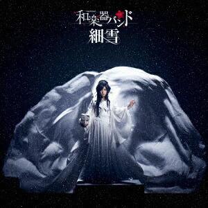 エイベックス・エンタテインメントAvexEntertainment和楽器バンド/細雪MUSICVIDEO盤(Blu-ray)【CD】