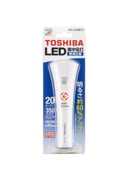 東芝TOSHIBAKFL-32N懐中電灯ホワイト[LED/単3乾電池×2/防水]