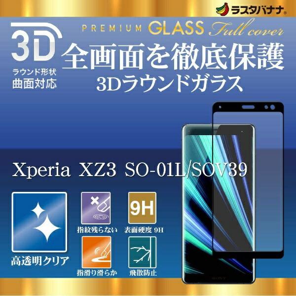 ラスタバナナRastaBananaXperiaXZ33Dパネルガラスフィルム3S1574XZ3ブラック3S1574XZ3ブラック