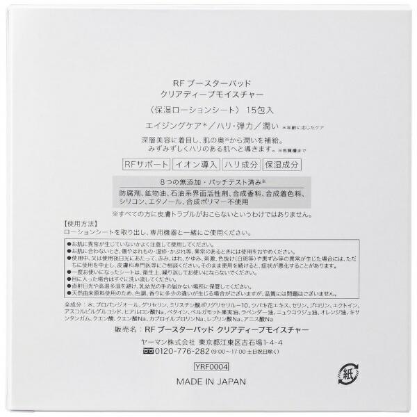 ヤーマンya-manRFブースターパッドクリアディープモイスチャー15包入YRF0004[YRF0004]