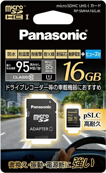 パナソニックPanasonicmicroSDHCカードSMHAシリーズRP-SMHA16GJK[16GB/Class10][RPSMHA16GJK]