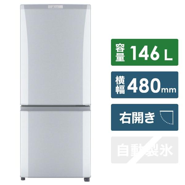 三菱MitsubishiElectric【2000円OFFクーポン配布中!4/2209:59まで】MR-P15D-S冷蔵庫Pシリーズシャイニーシルバー[2ドア/右開きタイプ/146L][一人暮らし新生活新品小型設置冷蔵庫]