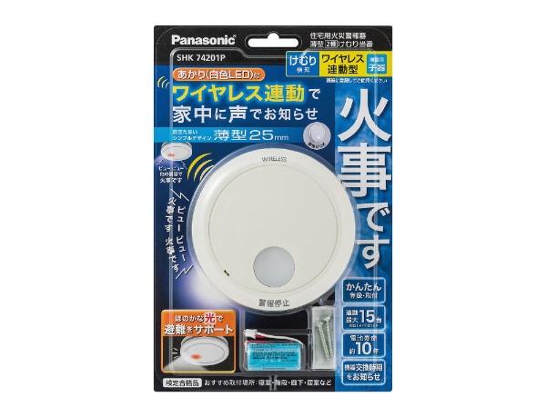パナソニックPanasonic「けむり当番薄型2種」(電池式・ワイヤレス連動子器・あかり付)(警報音・音声警報機能付)SHK74201P