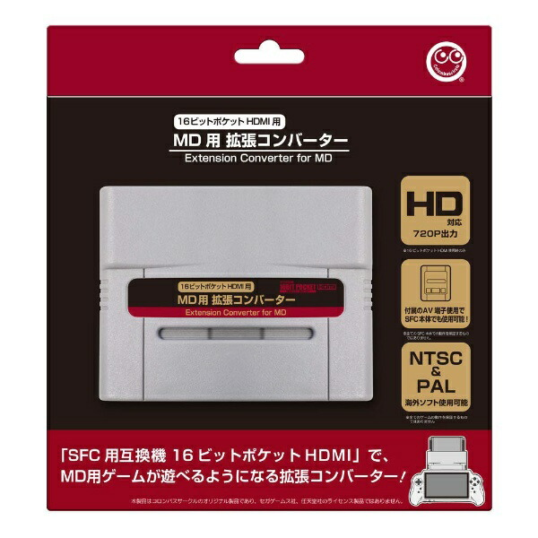 コロンバスサークルColumbusCircleMD用拡張コンバーター(16ビットポケットHDMI/SFC用)CC-16PHM-GR