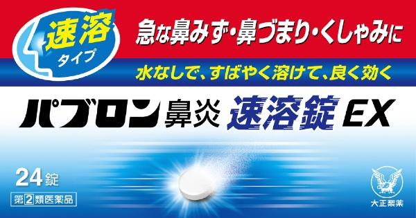【第(2)類医薬品】パブロン鼻炎速溶錠EX(24錠)〔鼻炎薬〕大正製薬Taisho