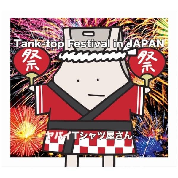 ユニバーサルミュージックヤバイTシャツ屋さん/Tank-topFestivalinJAPAN通常盤【CD】