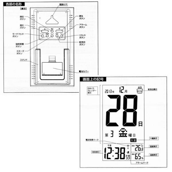 アデッソADESSO掛け置き兼用時計【ADESSO(アデッソ)】ブラウンKW9256[電波自動受信機能有]