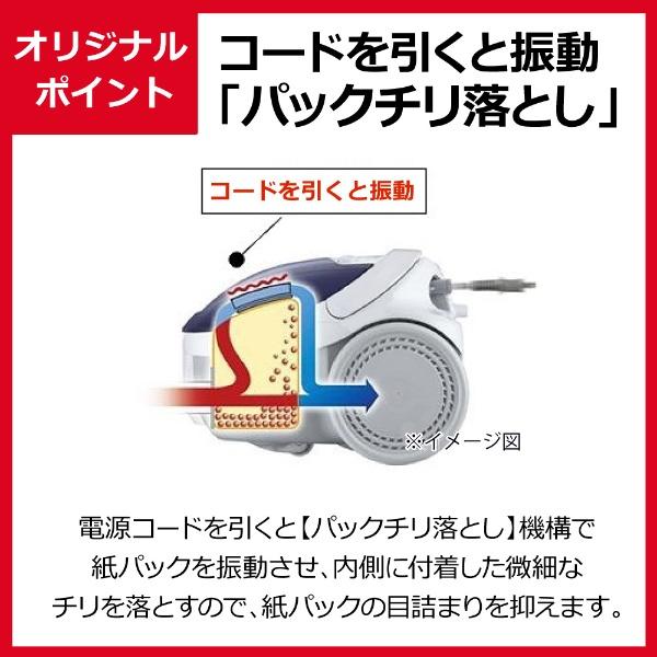 日立HITACHI【ビックカメラグループオリジナル】紙パック式掃除機グレーCV-VBK71-H[紙パック式/コード式][CVVW7掃除機]【point_rb】