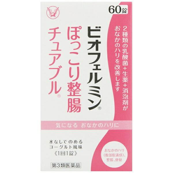 【第3類医薬品】ビオフェルミンぽっこり整腸チュアブル(60錠)[整腸薬]大正製薬Taisho