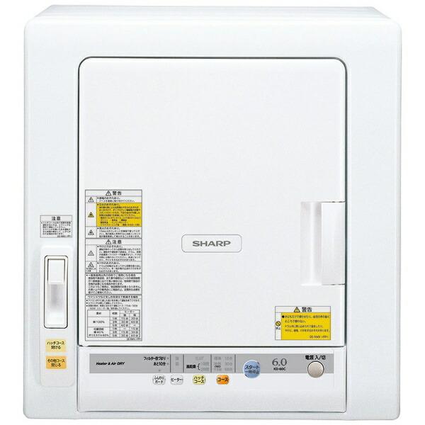 シャープSHARP衣類乾燥機ホワイト系KD-60C-W[乾燥容量6.0kg/電気式(50Hz/60Hz共用)][6キロKD60C]