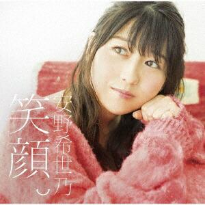 ビクターエンタテインメントVictorEntertainment安野希世乃/笑顔。初回限定盤【CD】【代金引換配送不可】