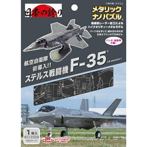 テンヨーメタリックナノパズルT-MN-072航空自衛隊F-35Aversion