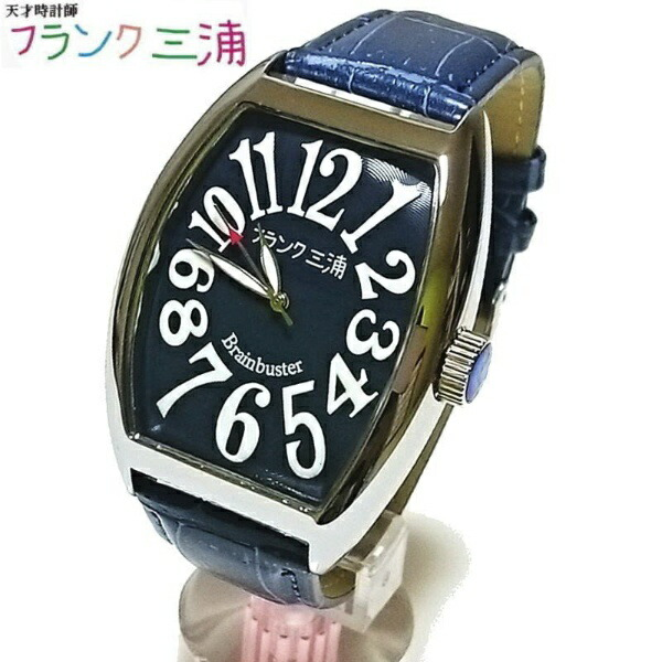 フランク三浦FrankMiuraメンズ腕時計フランク三浦六号機ハイパーネイビーFM06K-NV[正規品]