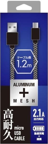 クオリティトラストジャパンQUALITYTRUSTJAPAN[microUSB]アルミ&メッシュケーブル120cm[1.2m]